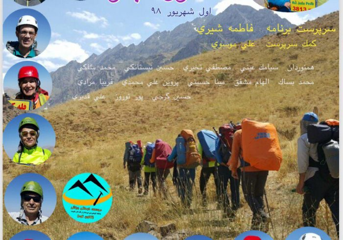 صعود کوهنوردان کانون کوه به قله کول جنو