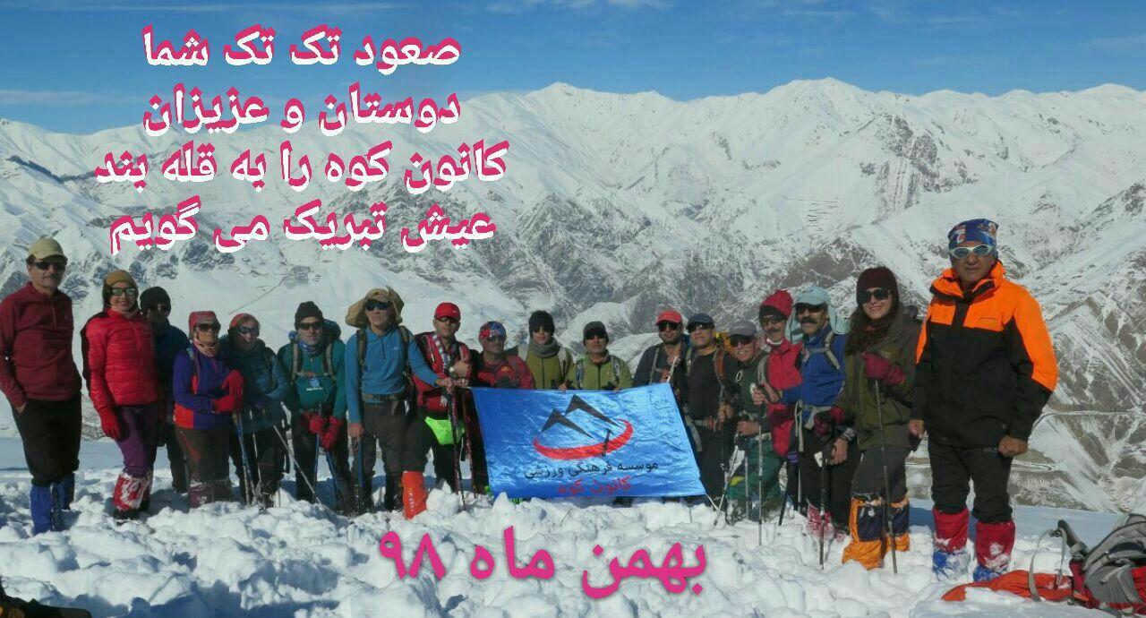 صعود کوهنوردان  کانون کوه به قله بند عیش