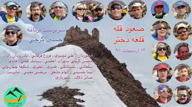 صعود کوهنوردان  کانون کوه به قله قلعه دختر