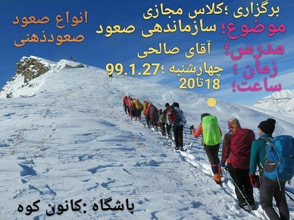 دومین کلاس آموزش مجازی سازماندهی صعود در باشگاه کانون کوه برگزار شد