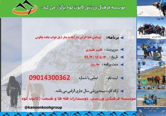 برنامه پیمایش خط الراس دارآباد به منار ( پل خواب جاده چالوس)