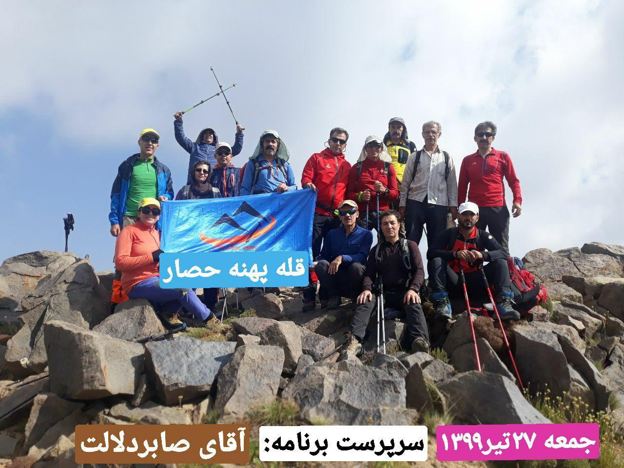 صعود همنوردان کانون کوه به قله پهنه حصار