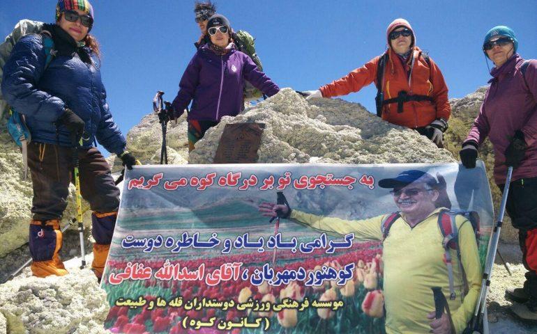 صعود کوهنوردان کانون کوه به قله دماوند