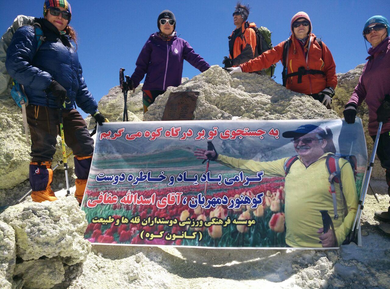 گزارش صعود به قله دماوند