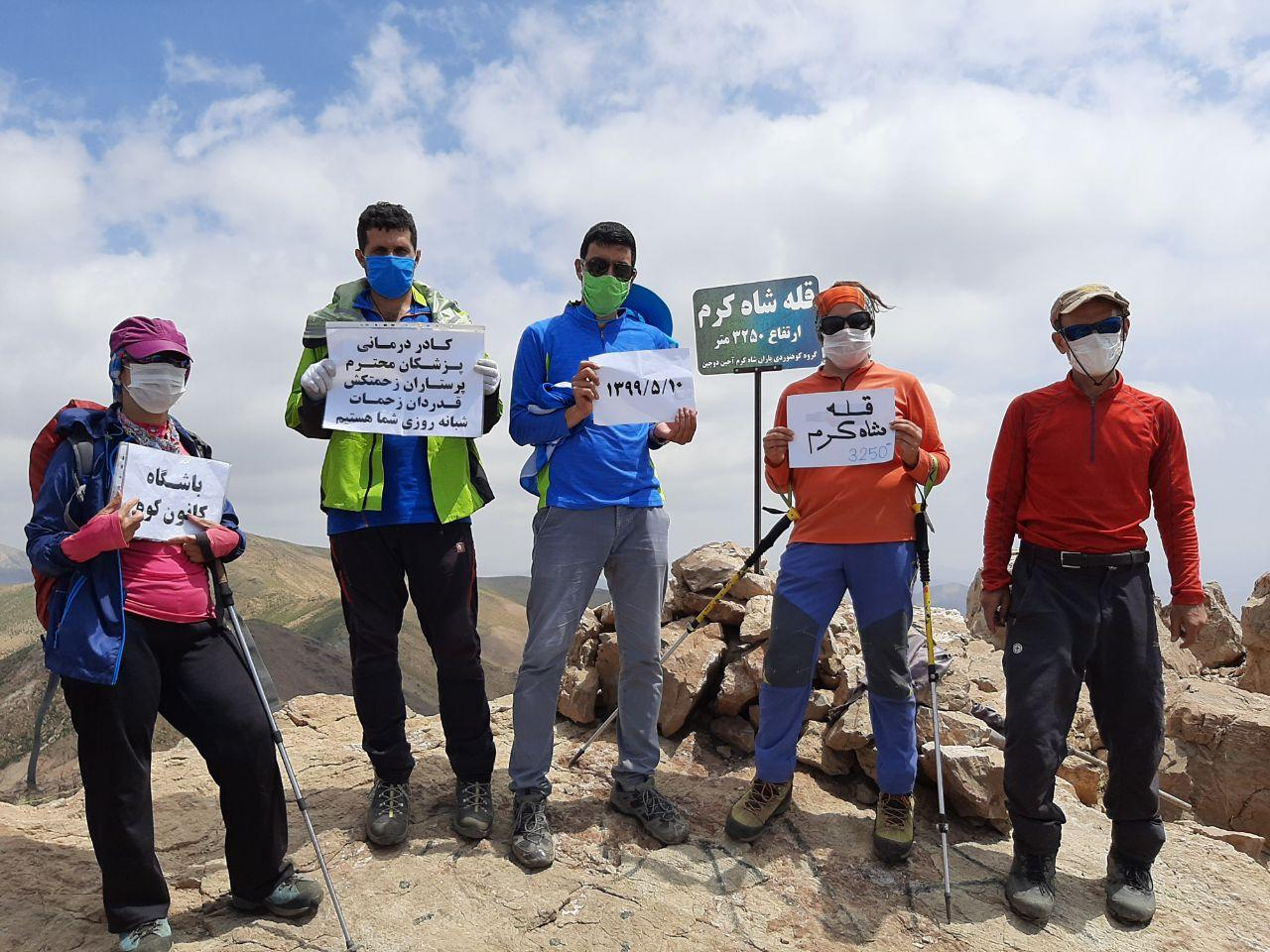 صعود همنوردان کانون کوه به قله شاه کرم