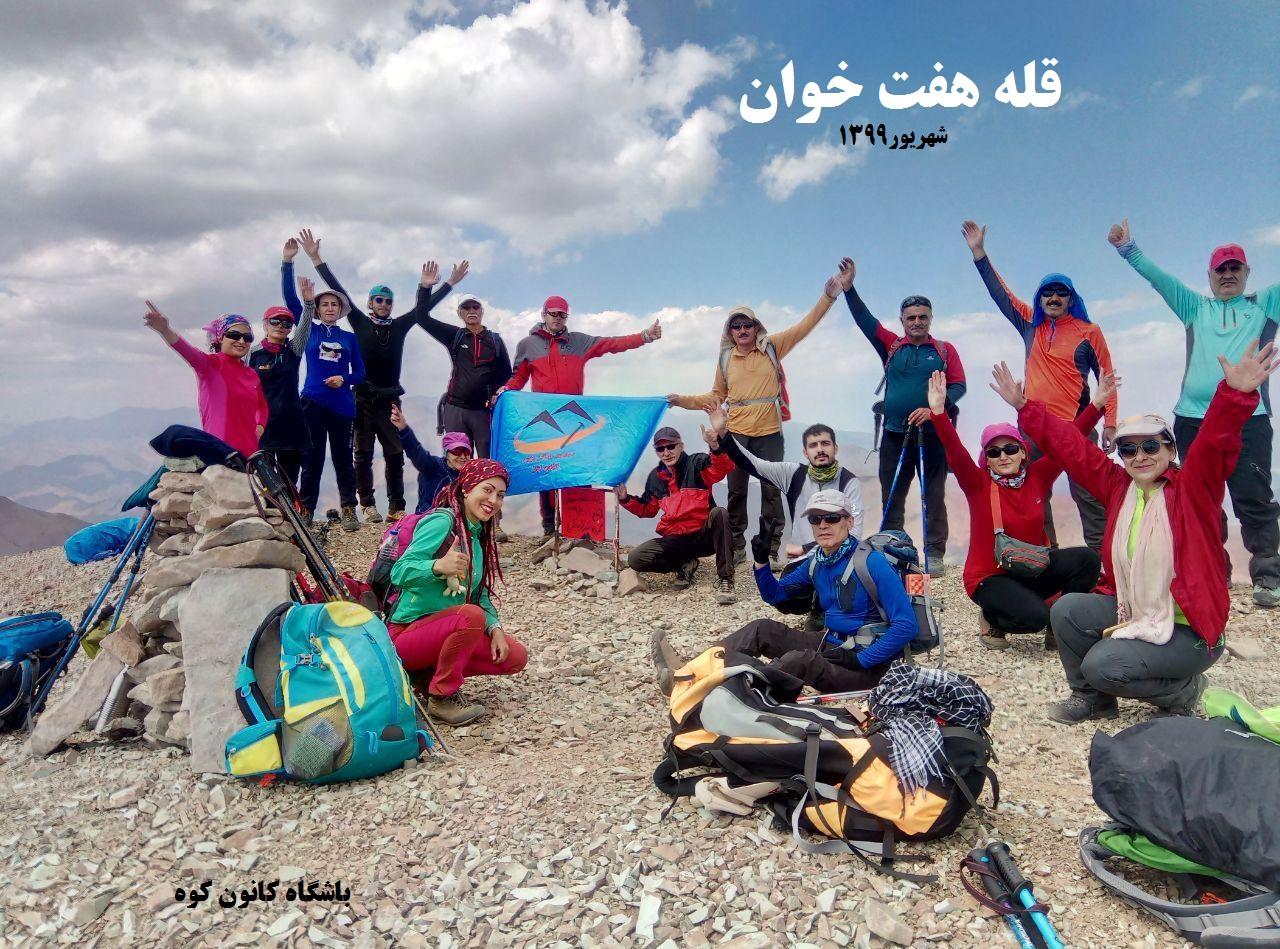 گزارش صعود به قله هفت خوان