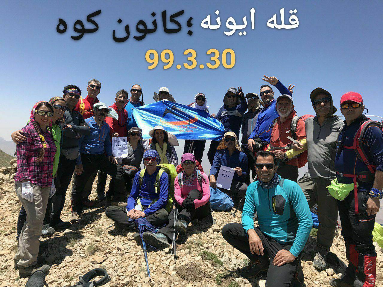 گزارش صعود به قله ایوانه