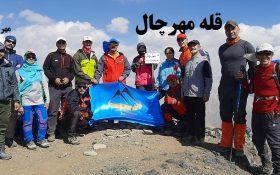 صعود کوهنوردان کانون کوه به قله مهرچال