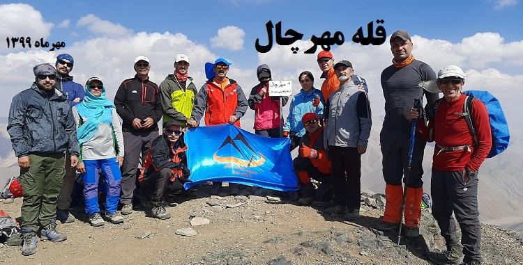 قله مهرچال مهر 1399