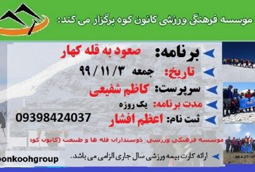 باشگاه کانون کوه برگزار می کند برنامه صعود به قله کهار