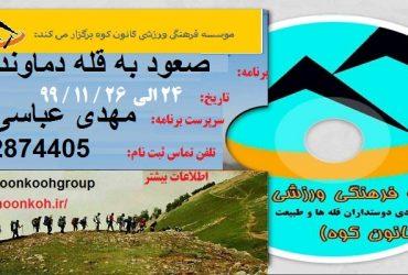 برنامه صعود به قله دماوند