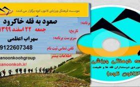 اعلام برنامه صعود به قله خاکرود