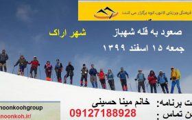 اعلام برنامه صعود به قله شهباز