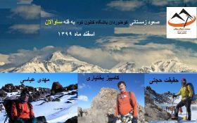 صعود کوهنوردان باشگاه کانون کوه به قله سبلان