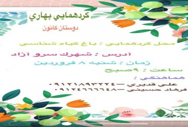 برنامه ديدار نوروزي همراه با طبيعت گردي در باغ گياهشناسي