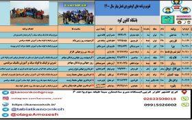 تقویم برنامه های کوهنوردی فصل بهار