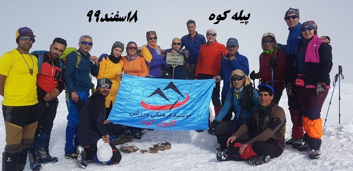 گزارش صعود به پیله کوه