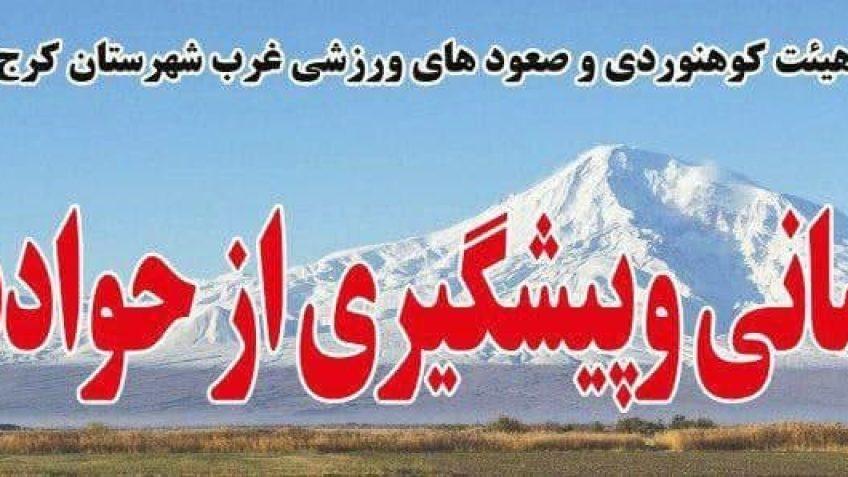 اطلاع رسانی و پیشگیری از حوادث در کوهستان